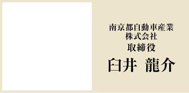 南京都自動車産業株式会社 取締役 臼井 龍三